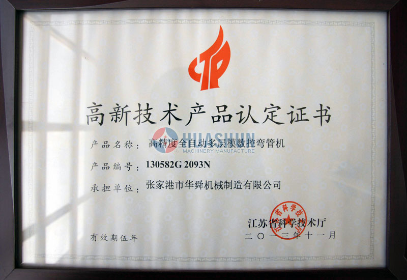 High-tech product certification certificate Tube shrinking machine