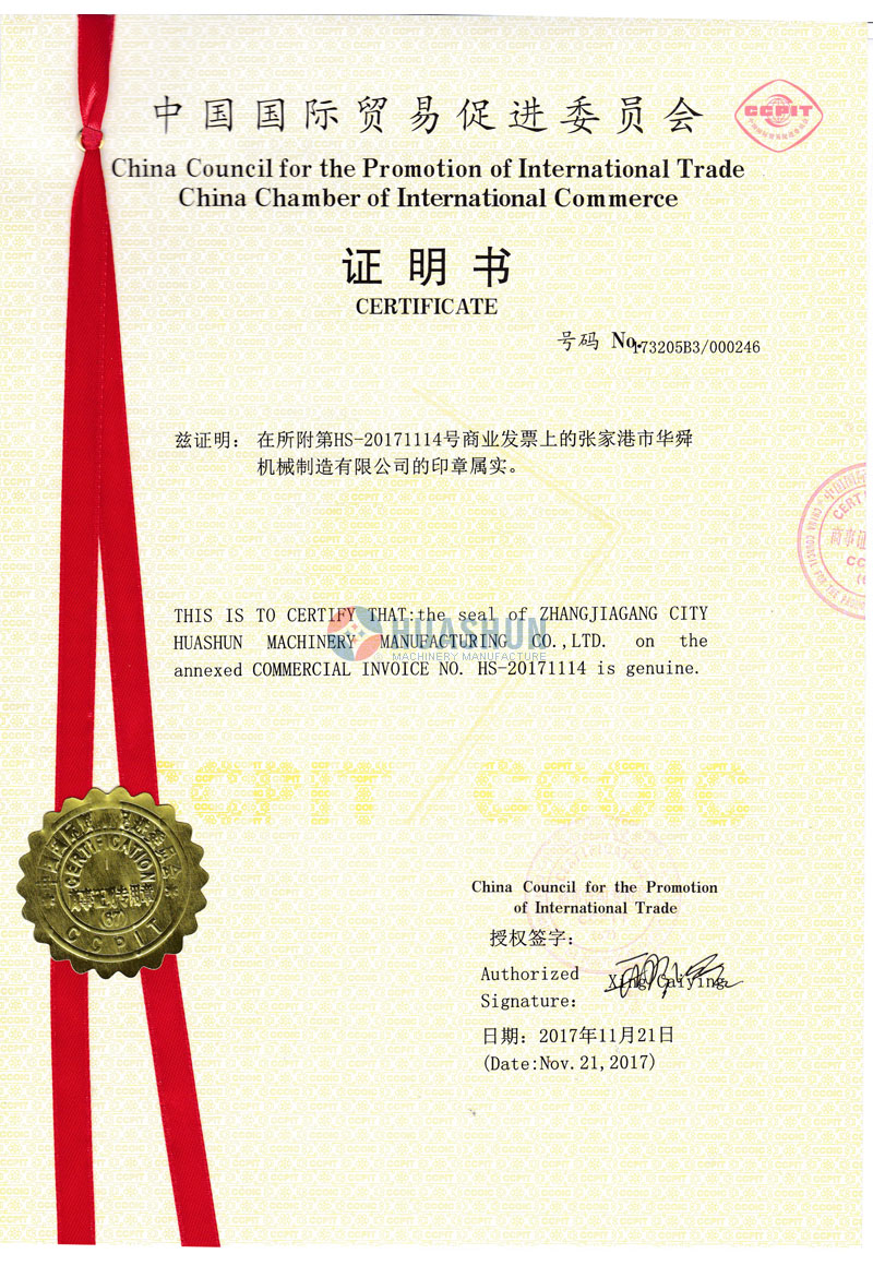 Chamber of Commerce Certification(CCPIT)