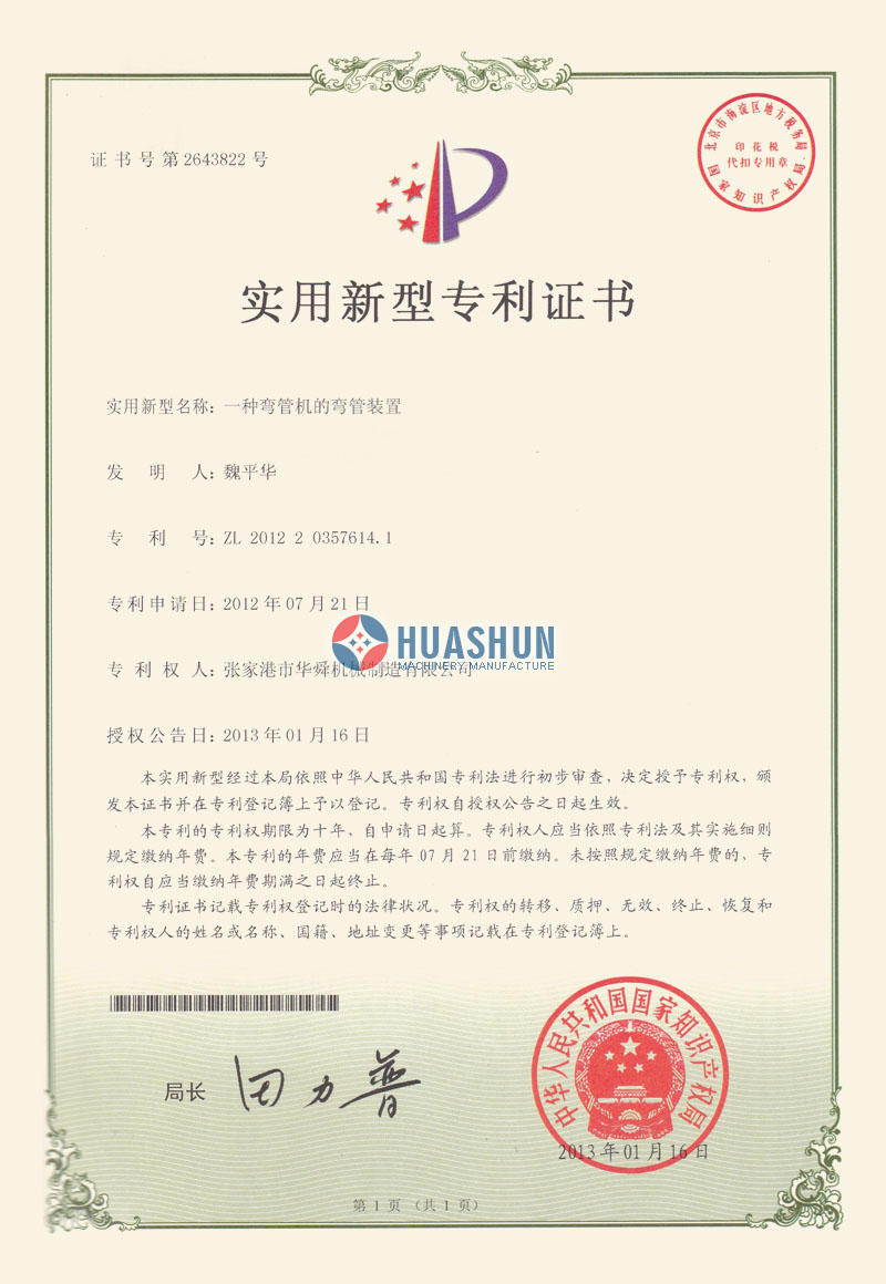 2012 new patent for tube bending machine 4
